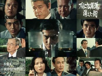 西田健、特捜最前線の『プルトニウム爆弾が消えた街』『核爆発80秒前のロザリオ』熱演