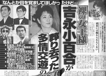 アサヒ芸能・吉永小百合.png