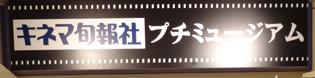 キネマ旬報社・プチ・ミュージアム.png