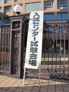 入試センター試験会場.jpg