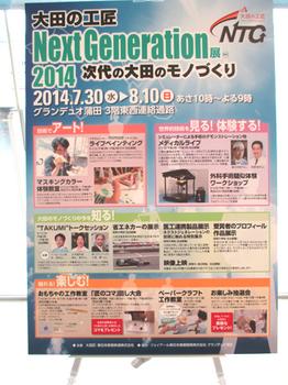 大田の工匠 Next Generation展2014