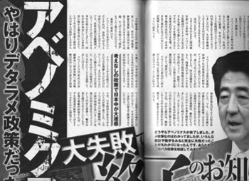 実話BUNKAタブー・アベノミクス.png