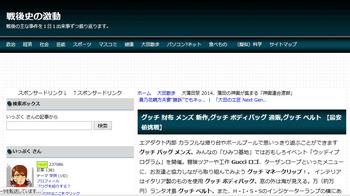 「時計正規通販サイト」だの「セレクトショップ」だのが当ブログのデザインで表示