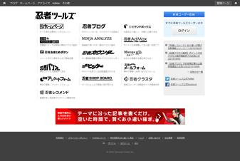 忍者ツールズ.png