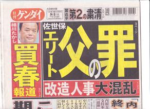 日刊ゲンダイ8-1