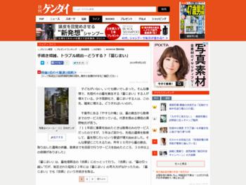 日刊ゲンダイ「墓じまい」