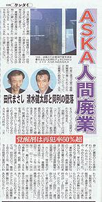 日刊ゲンダイ・ASKA.png