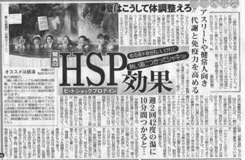 東スポ・HSP.png