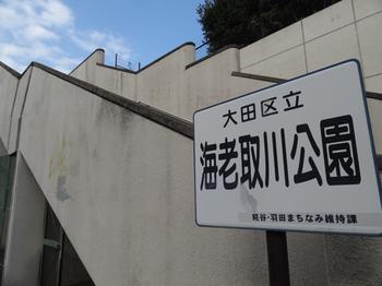 海老取川公園正面.png