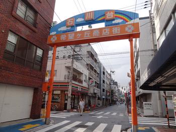 石川台希望が丘商店街.png