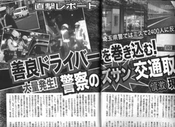 週刊大衆・交通冤罪.png