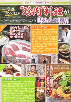 週刊大衆・珍肉.png