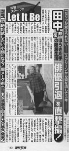 週刊女性・田中邦衛.png