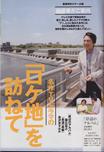 週刊現代・ロケ地.png