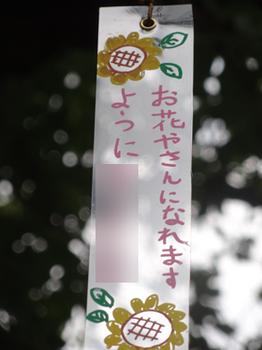 風鈴4.png