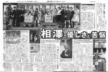 「東京スポーツ」(2013年5月26日付)