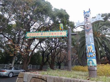 川崎市立夢見が崎動物公園