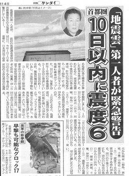 首都圏10日以内に震度6