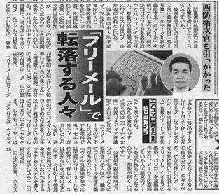 「日刊ゲンダイ」(5月2日付)
