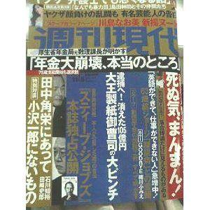 「週刊現代」2011年11月5日号