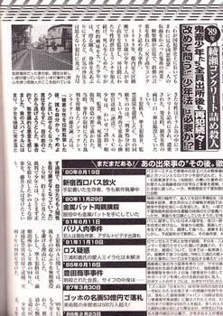 『週刊女性』(2013年 5月14・21合併号)
