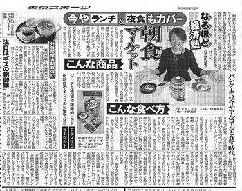 「東京スポーツ」(4月11日付)