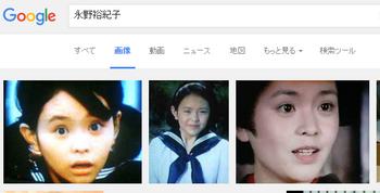 永野裕紀子の消息が注目