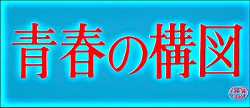 『青春の構図』(1976年、松竹)