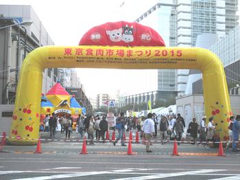 東京食肉市場まつり2015