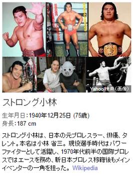 日本プロレス事件史 Vol.20