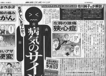 『東京スポーツ』(2014年1月8日付)