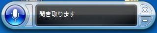 windows音声認識.png